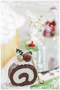 クリスマスのチョコレートロールケーキチャーム